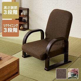 立ち座りラクラク 高座椅子 ミドルタイプ 組み立て不要 高さ調整 座椅子 高座椅子 チェア(代引不可)【送料無料】