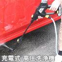 充電式高圧洗浄機 タンクレス 洗車 お風呂掃除 風呂そうじ 園芸 ガーデニング ベランダ掃除 噴霧器 バッテリー バケツ…