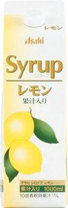 アサヒ シロップ レモン果汁 1L×12本(代引き不可)【送料無料】