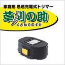 「草刈の助」 別売専用替えバッテリー TU-860B