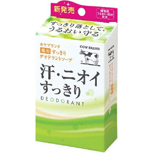 カウブランド 薬用すっきりデオドラントソープ 125g 牛乳石鹸共進社