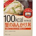 マイサイズ 100kcal 蟹のあんかけ丼 150g 大塚食品