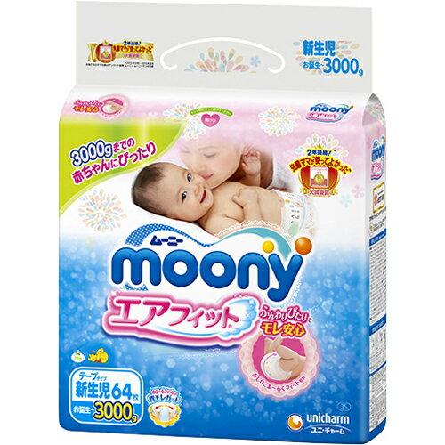 ムーニーエアフィット テープ 新生児用 64枚 ユニ・チャーム