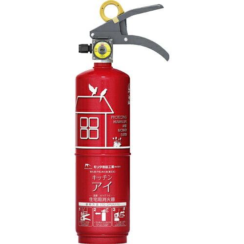 モリタ宮田 住宅用消火器 キッチンアイ ルビーレッド MVF1HR モリタ宮田工業