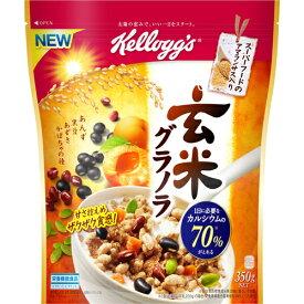 ケロッグ 玄米グラノラ 350g 日本ケロッグ(代引不可)