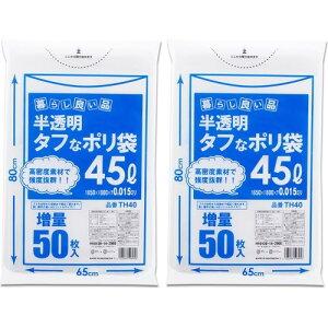 暮らし良い品タフなポリ袋45L用(50枚入*2コセット)