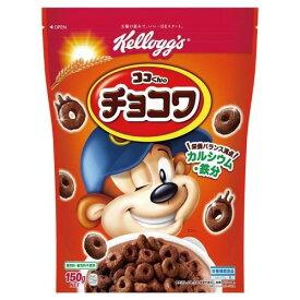 ケロッグ ココくんのチョコワ 袋(150g) ケロッグ(代引不可)