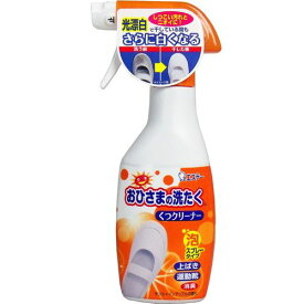 おひさまの洗たく くつクリーナー 本体 240ml