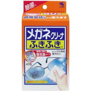 メガネクリーナふきふき 眼鏡拭きシート(個包装タイプ) 40包