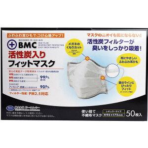(PM2.5対応)BMC活性炭マスクレギュラーサイズグレー50枚入