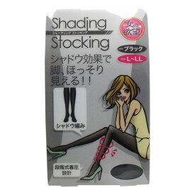 女の欲望 シェーディングストッキング 着圧パンスト ブラック L-LLサイズ 補正矯正下着 圧迫靴下