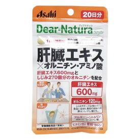 ディアナチュラスタイル 肝臓エキス×オルニチン アミノ酸 20日分 60粒入 サプリメント