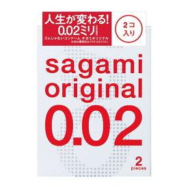 サガミオリジナル 002 コンドーム 2個入