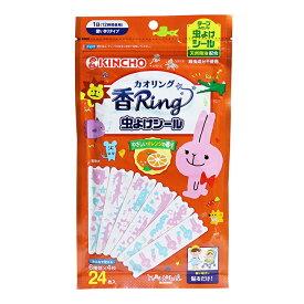 大日本除虫菊 金鳥 香リング 虫よけシール やさしいオレンジの香り 24枚入【S1】