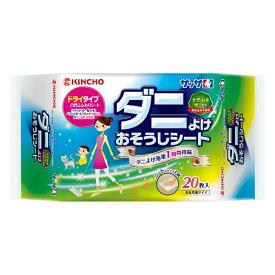 大日本除虫菊 金鳥 サッサ ダニよけおそうじシート 20枚入【S1】