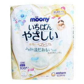 ムーニー いちばんやさしい母乳パッド プレミアム ふわさらはだおもいシート 108枚入【S1】