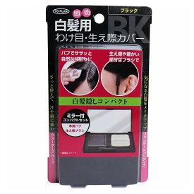 トプラン 白髪かくしコンパクト ファンデーションタイプ ミラー付 コンパクトセット ブラック