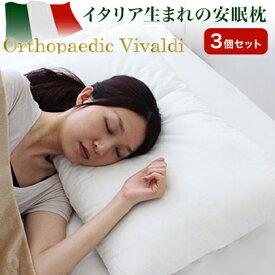 【3個セット】オルトペディコ枕 イタリア製 まくら 洗える スリープメディカル枕 ウレタン エコテックス100認証 寝返り 横向き【送料無料】