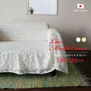 日本製 ざっくり綿混レースのマルチカバー 200×280 ウォッシャブル(代引不可)【送料無料】