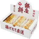 【返品・キャンセル不可】 銀座花のれん 銀座餅 和菓子 010080(代引不可)