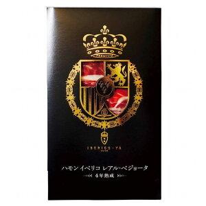 お中元 スペイン王室献上品生ハムSセット IBERICO-YA ギフト 贈り物 お見舞い お取り寄せ グルメ ギフトセット(代引不可)【送料無料】