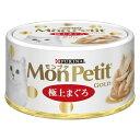 ネスレ日本 ネスレピュリナペットケア モンプチ ゴールド缶 極上まぐろ 70g