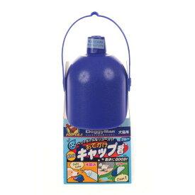 ドギーマンハヤシ 用品事業部 ハヤシ おでかけボトルキャップ君 青