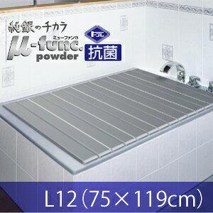 Ag 銀イオン 折りたたみ風呂ふた L12(75×120用) 個装 抗菌(代引不可)【送料無料】