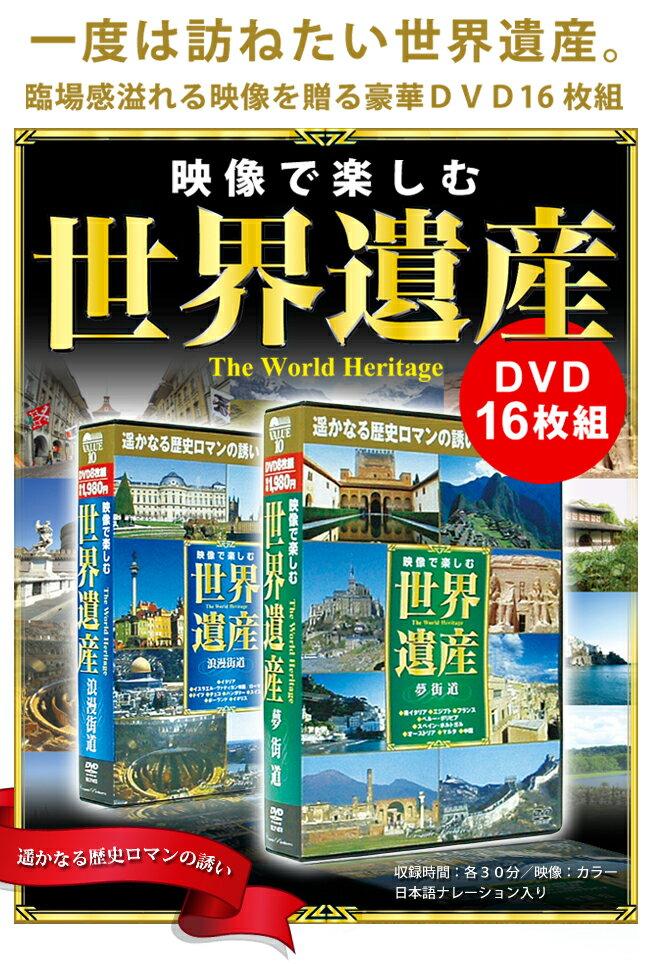 映像で楽しむ世界遺産 DVD 16枚組(代引不可)【送料無料】