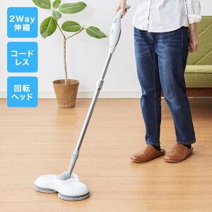 2Way コードレス式 回転 ツインモップ 充電式 コードレス 電動モップ 電気モップ 大掃除 洗浄 床 フローリング 廊下 拭き掃除【送料無料】