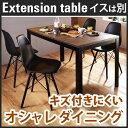 ダイニングテーブル 伸縮式 幅140 伸長式ダイニングテーブル 〔エニー〕 テーブル 単品 伸縮 伸張式 140 ブラック(代引不可)【送料無料】【S1】