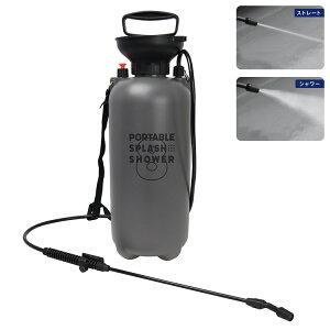 ポンプ式 ポータブルスプラッシュシャワー 8L MCZ-205 簡易シャワー 携帯シャワー 温水 アルコール キャンプ レジャー アウトドア 海水浴 掃除 洗車 ガーデニング【送料無料】