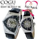 【ペアウォッチ】 コグ COGU ペアウォッチ 腕時計 時計 BS00T-BK/BS01T-BK ブラック/ブラック【楽ギフ_包装】