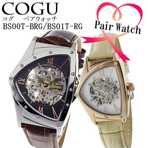 【ペアウォッチ】 コグ COGU ペアウォッチ 腕時計 時計 BS00T-BRG/BS01T-RG ブラック/ホワイト【楽ギフ_包装】