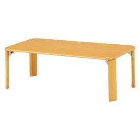 萩原 折れ脚テーブル(ナチュラル) VT-7922-960NA 4934257239028 【代引き不可】