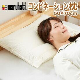 丸八真綿 至福の眠り パイプ羽根枕 50×70cm ストレートネック コンビネーションピロー ビッグ ホテル仕様 まくら 安眠 快眠【送料無料】