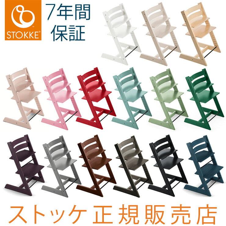 トリップトラップ チェア TRIPP TRAPP 子供椅子 ベビー チェア イス STOKKE ストッケ ノルウェー【あす楽対応】【楽ギフ_のし宛書】【送料無料】