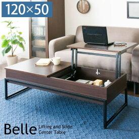 昇降式リビングテーブル 天板昇降テーブル Belle(ベル) センターテーブル ローテーブル 昇降式 テーブル スライド テーブル(代引不可)【送料無料】