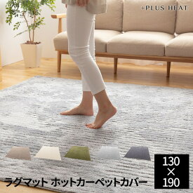 +PLUS HEAT 国産ラグマット ホットカーペットカバー (床暖房対応・ホットカーペット対応)130×190cm(約1.5畳)(代引不可)【送料無料】