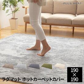 +PLUS HEAT 国産ラグマット ホットカーペットカバー (床暖房対応・ホットカーペット対応)190×190cm(約2畳)(代引不可)【送料無料】