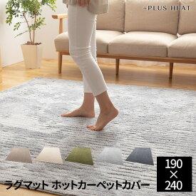 +PLUS HEAT 国産ラグマット ホットカーペットカバー (床暖房対応・ホットカーペット対応)190×240cm(約3畳)(代引不可)【送料無料】