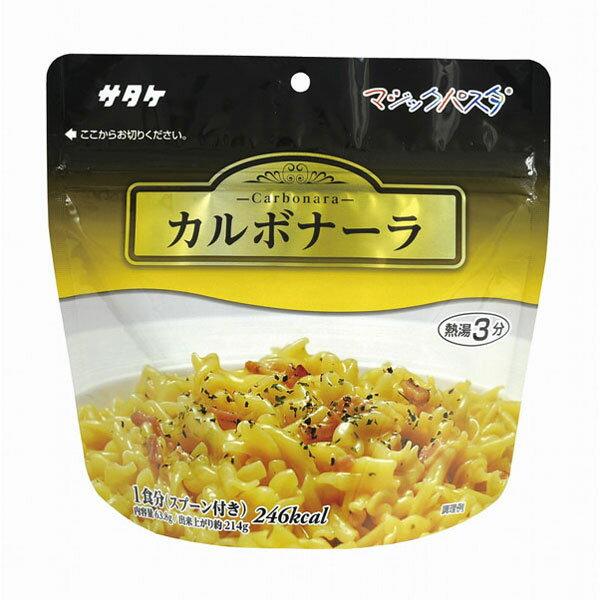 サタケ マジックパスタ 保存食 カルボナーラ 20食分×3セット 保存期間5年 (日本製) (代引き不可)