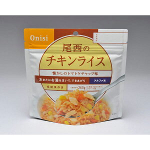 【Onisi】尾西 アルファ米 保存食 チキンライス1101SE 50食分×2セット 保存期間5年 (日本製) (代引き不可)【送料無料】