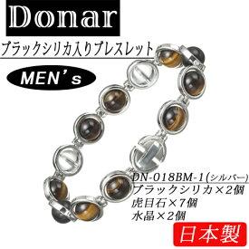 【DONAR】ドナー ブラックシリカ メンズブレスレット DN-018BM-1 日本製 /5点入り(代引き不可)【送料無料】