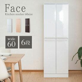 キッチン Face 6段 大容量 キッチンストッカー 収納 キッチン ストッカー 収納 収納家具 幅60 ホワイト白(代引不可)【送料無料】