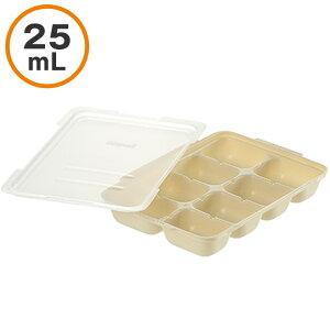 リッチェル つくりおき わけわけフリージング パック 25 2セット入 冷凍 おかず 離乳食 保存容器 タッパー 作り置き 小分け