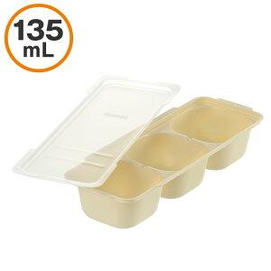 リッチェル つくりおき わけわけフリージング パック 135 2セット入 冷凍 おかず 離乳食 保存容器 タッパー 作り置き 小分け