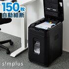 simplus オートフィードシュレッダー SP-OA152-BK 自動細断 150枚 60分連続使用 カード対応 シンプラス 業務用 シュレッダー【送料無料】