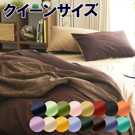 メリーナイト フロムコレクション(FROM) 掛布団カバー 掛布団 カバー クイーンロングサイズ(210×210cm)