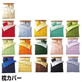 メリーナイト フロムコレクション(FROM) ピロケース ピロー 枕 カバー 枕カバー(枕カバー) 45×90cm